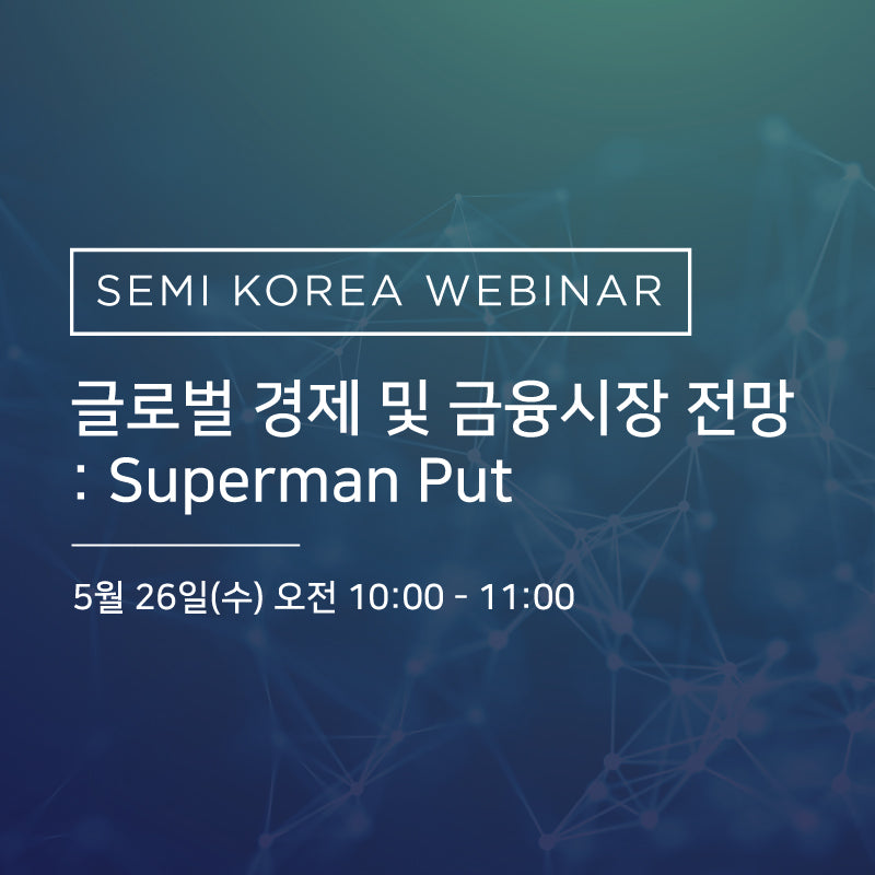 SEMI Korea Webinar on May 26, 2021