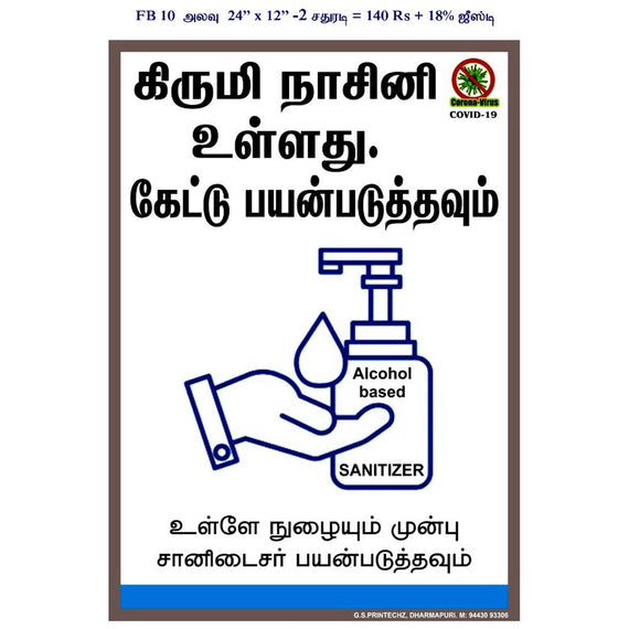 "Banner for Sanitizer Usage in Tamil, Size 24"" x 12"" - 2 Sq"