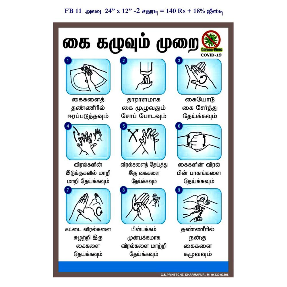 "Banner for Hand Wash in Tamil, Size 24"" x 12"" - 2 Sq"