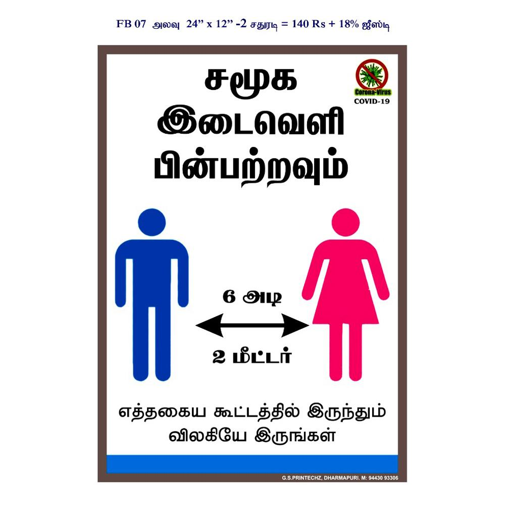 "Banner for Social Distancing in Tamil, Size 24"" x 12"" - 2 Sq"