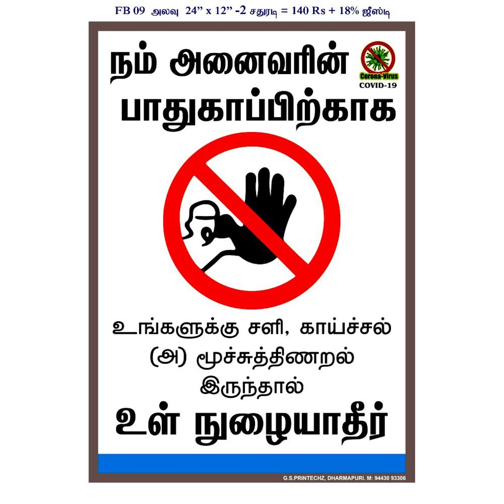 "Awareness Banner in Tamil, Size 24"" x 12"" - 2 Sq"