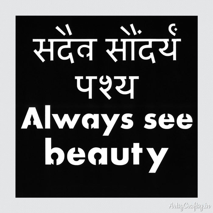 Always See Beauty Sanskrit Stencil