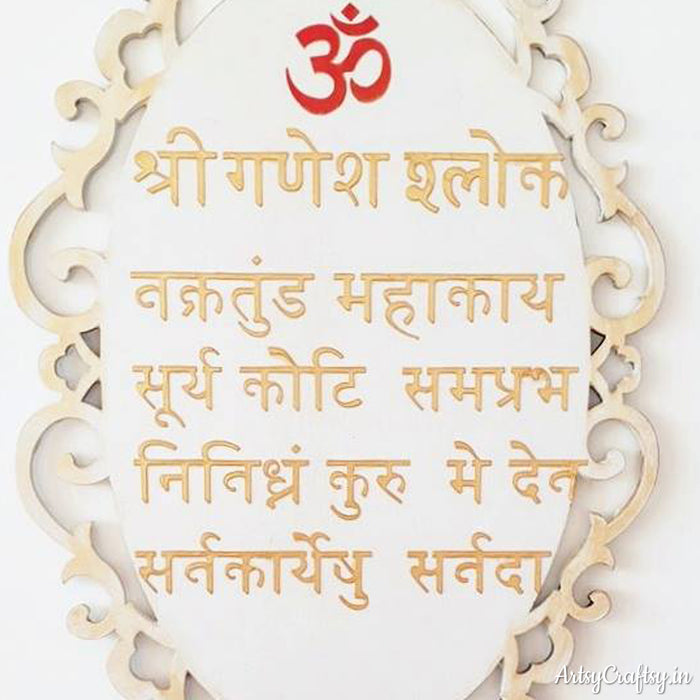 Shree Ganesh Sloka Wall Decor