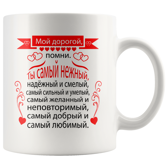 Romantic Mug for Men
