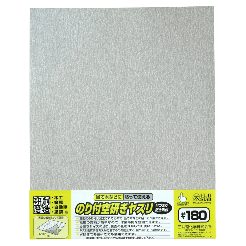 Adhesive Backed Sandpaper - Japanese Tools Australia