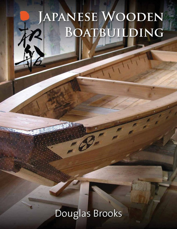 Japanese Wooden Boatbuilding by Douglas Brooks