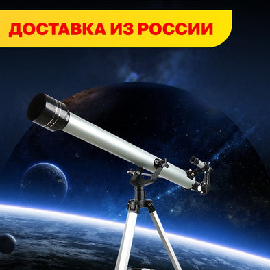 Telescope/Optical Telescope refractor. Lens 60mm. Monocular with increasing when observing the planets. Lightweight aluminum tripod. High-resolution astronomical telescope. Refractive telescope. Barlow magnifying lens