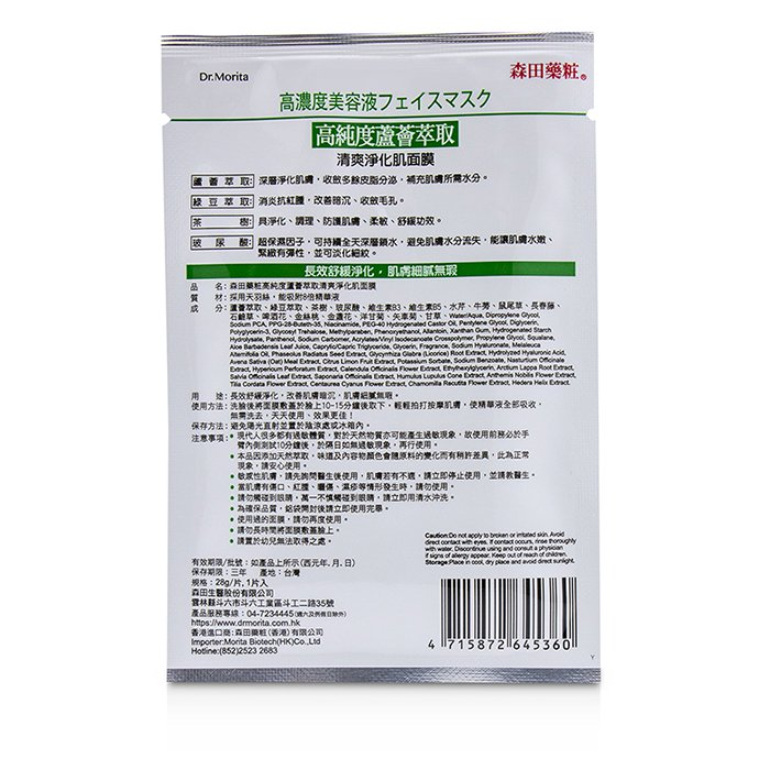 Concentrated Essence Mask Series Aloe Vera Essence Facial Mask (Soothing & Purifying) 232036