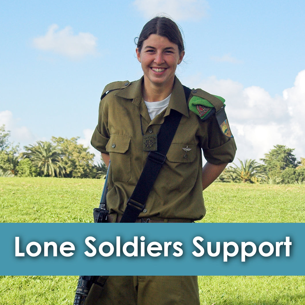 Lone Soldiers Psychological Support Fund