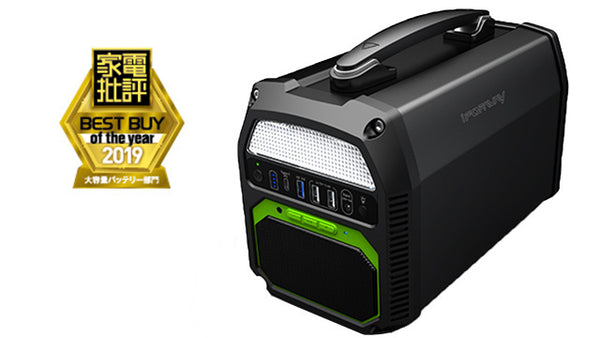 Best Portable Solar Generator in Japan