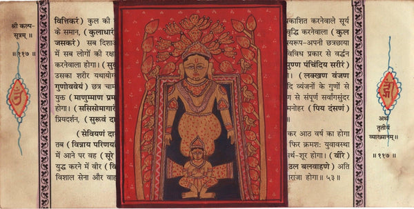 Jain Kalpasutra Art Jainism Illuminated Manuscript Indian Historical Painting