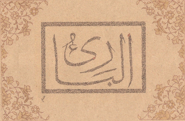 Islamic Calligraphy Writing Handmade Persian Arabic Indian Ghubar Quran Art