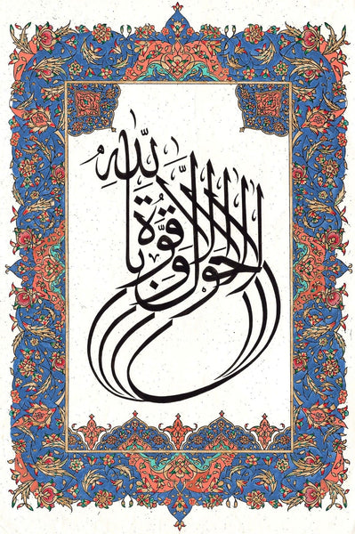 Islamic Muslim Calligraphy Art Handmade Holy Koran Quran Arabic Decor Painting
