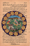Persian Miniature Painting Handmade Illuminated Manuscript Muslim Islamic Art