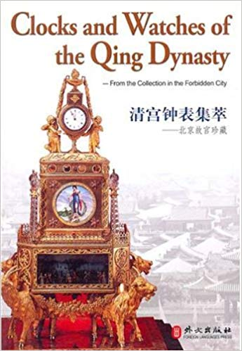 Clocks and Watches of the Qing Dynasty