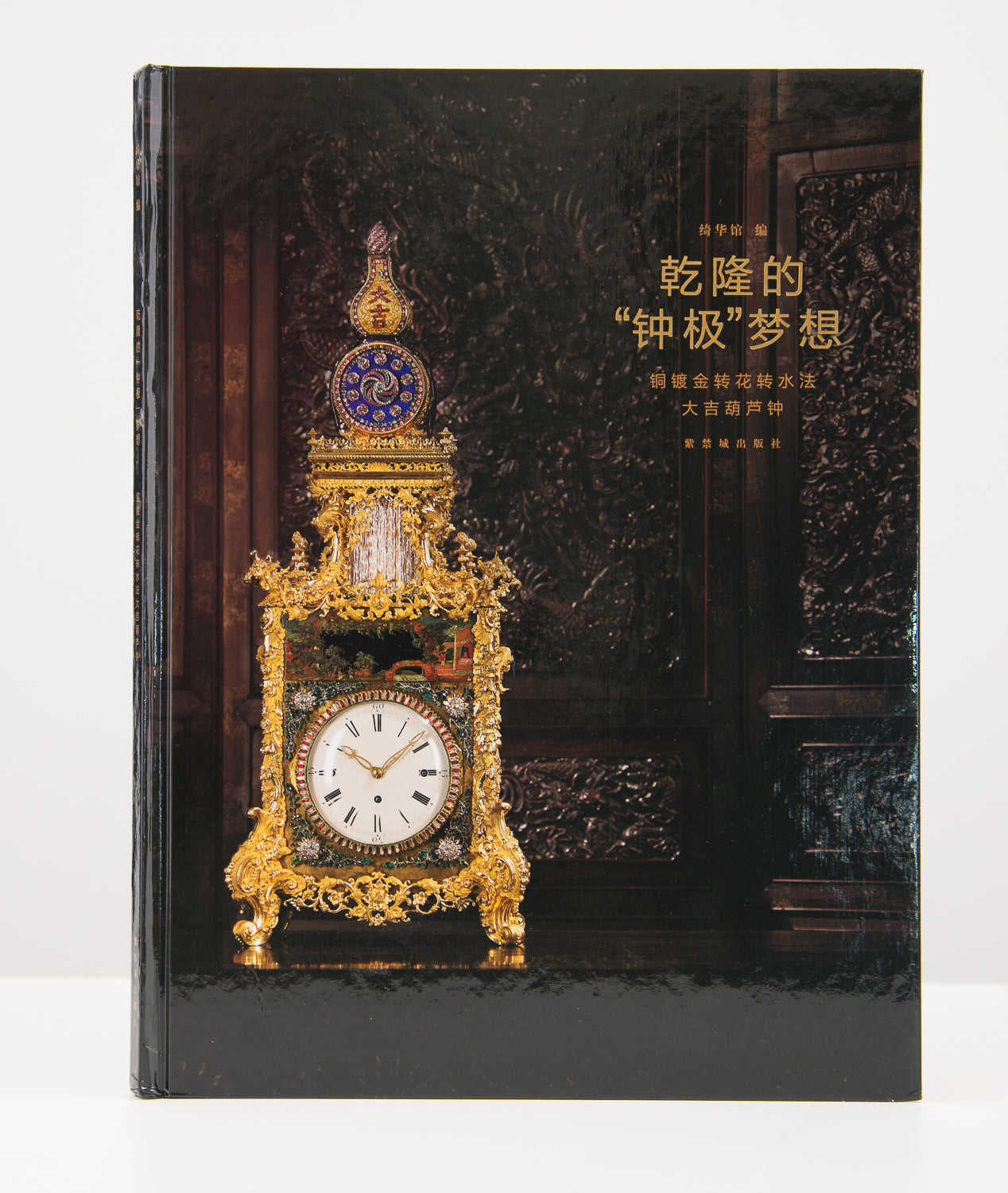 Emperor Qianlong's Clock Dream