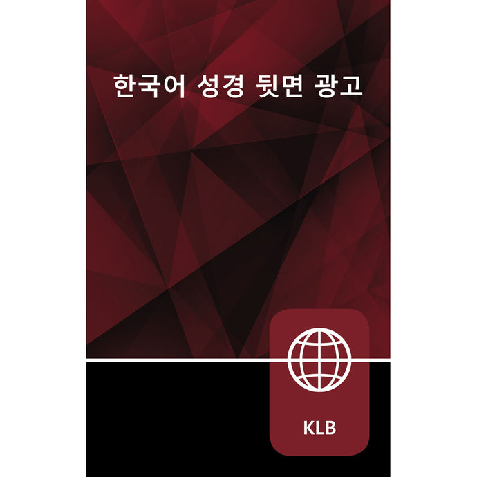 KLB Korean Bible (Paperback)
