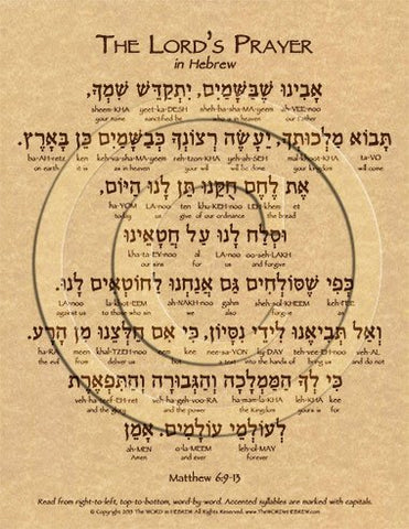 The Lord'S Prayer In Hebrew Poster Eco (8.5X11 Print) Matthew 6:9-13