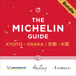 Bundle: The MICHELIN Guide Kyoto Osaka + Tottori Launch Party and 10th Anniversary Gala Dinner