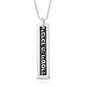 925 Sterling Silver Lord Bless You and Keep You (Priestly Blessing)