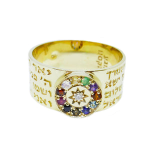 14K Yellow Gold Hoshen Ring Attracting abundance and forming a direct connection with the Creator- The High Priest's blessing amulet