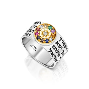 925 Sterling Silver Combined with 9k gold Hoshen Ring A- The High Priest's blessing amulet, Priestly Blessing