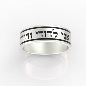 Personalized Ring Engraved Custom Name Silver Ring Wedding Band I Am My Beloved personalized gift mens hebrew jewish jewelry gift for men