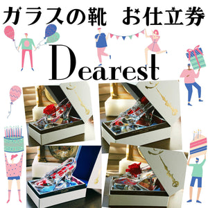 Dearest® ガラスの靴 お仕立券(ギフトカード) - 12時の魔法®(COMFORTCOOK)