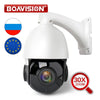 1080P 4MP 5MP PTZ IP Camera Outdoor Onvif 30X ZOOM Waterproof Mini Speed Dome Camera 2MP H.264 IR