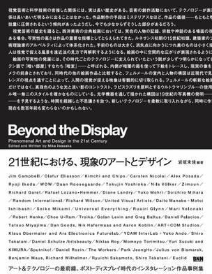 Beyond the Display: Phenomenal Art and Design in the 21st Century