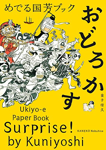 Surprise! by Kuniyoshi: Ukiyo-e Paper Book