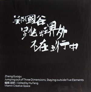 Zheng Guogo: Jumping Out of Three Dimensions, Staying Outside Five Elements