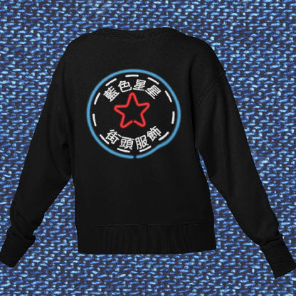 RedStar Sweatshirt