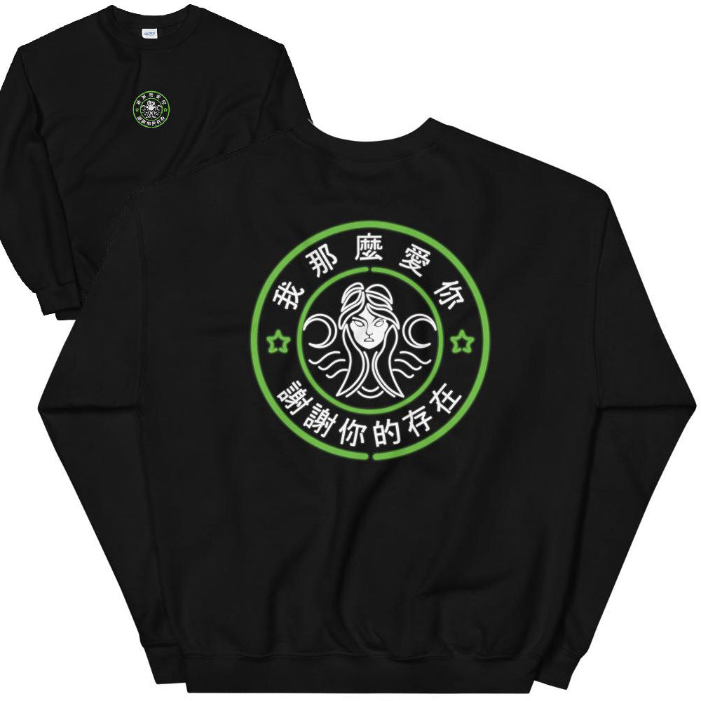 Chinese Coffee Sweatshirt