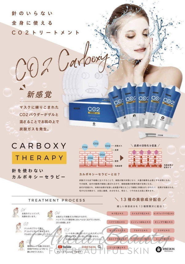 CARBOXY カーボキシー炭酸パック