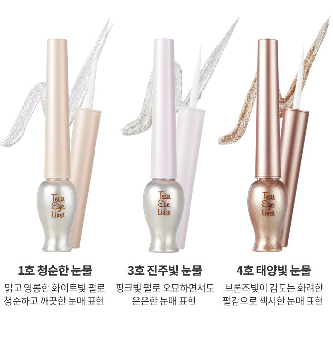 ETUDE HOUSE ~ Tear Eye Liner