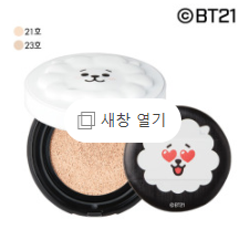 Cosmetique Coreen Maquillage BT21 x VT Cushion RJ
