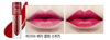 ETUDE HOUSE ~ Berry Delicious Lip Liquid