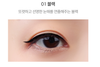 TONY MOLY ~ Bling Cat Liquid Eyeliner