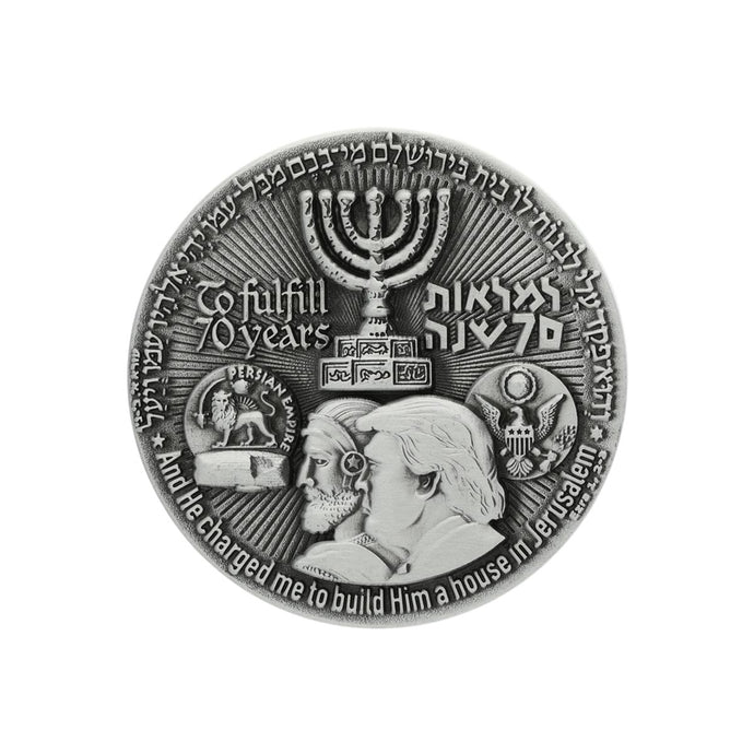 70 Years Israel Redemption Temple Coin