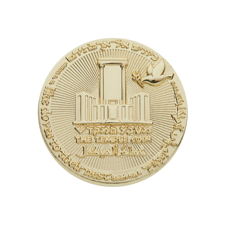 70 Years Israel Redemption Temple Coin- Gold Plated