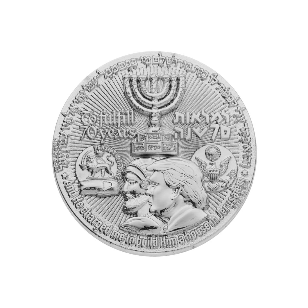 70 Years Israel Redemption Temple Silver Plated Coin