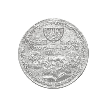 70 Years Israel Redemption Temple Coin - SOLID SILVER