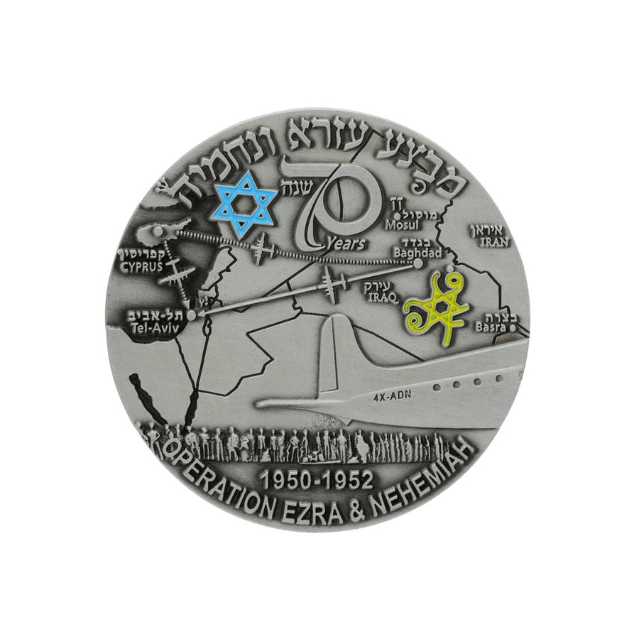 Israeli Mossad Operation Ezra & Nehemiah - Bronze Coin