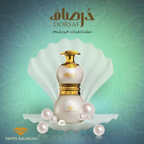 Dosraf EDP- 75 ML (2.5 oz) by Swiss Arabian