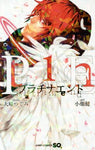 Platinum End Vol. 1