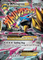 M Metagross-EX (XY35)