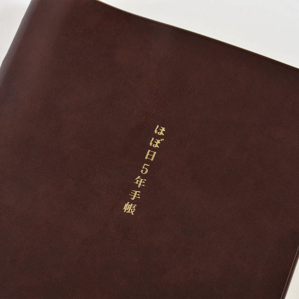 Hobonichi Techo Five Year Planner A6 2021-25 - Laywine's