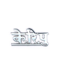 Shoulder Title Central Reserve Police Hindi