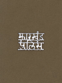 Shoulder Title Jharkhand Police Hindi